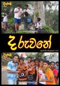 Daruwane 2012 Full Sinhala Movie - Lankatv.Net