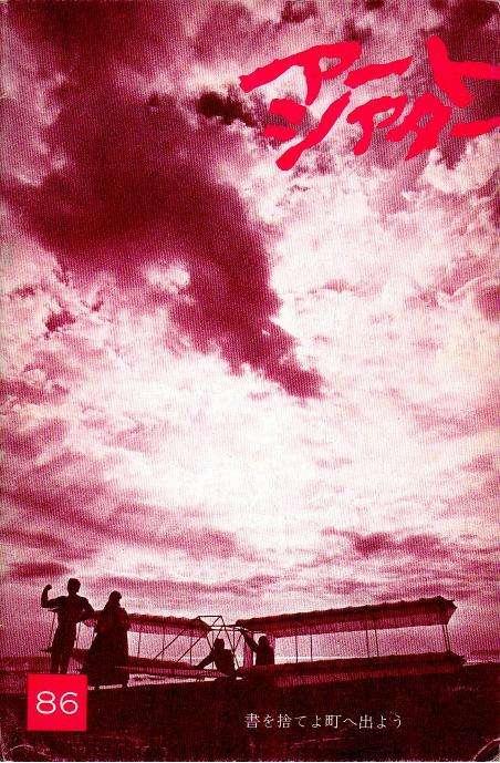 shoosuteyo1 Shuji Terayama   Sho o suteyo machi e deyou AKA Throw away your books, rally in the streets (1971)