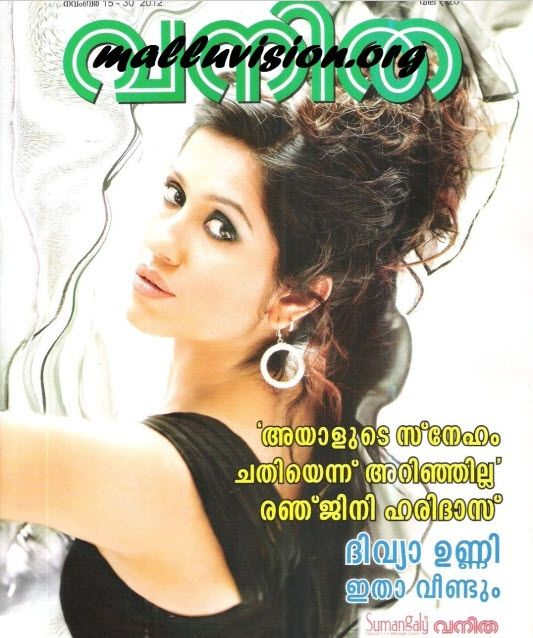 Vanitha Magazine 15-30 November 2012 Online - Watch, Vanitha Magazine ...